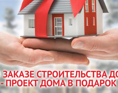 При заказе строительства проект дома в подарок