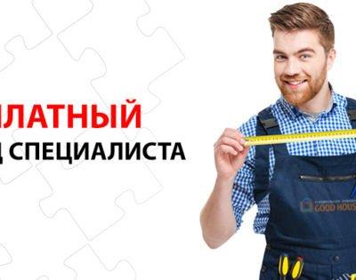 Выезд инженера на объект бесплатно!