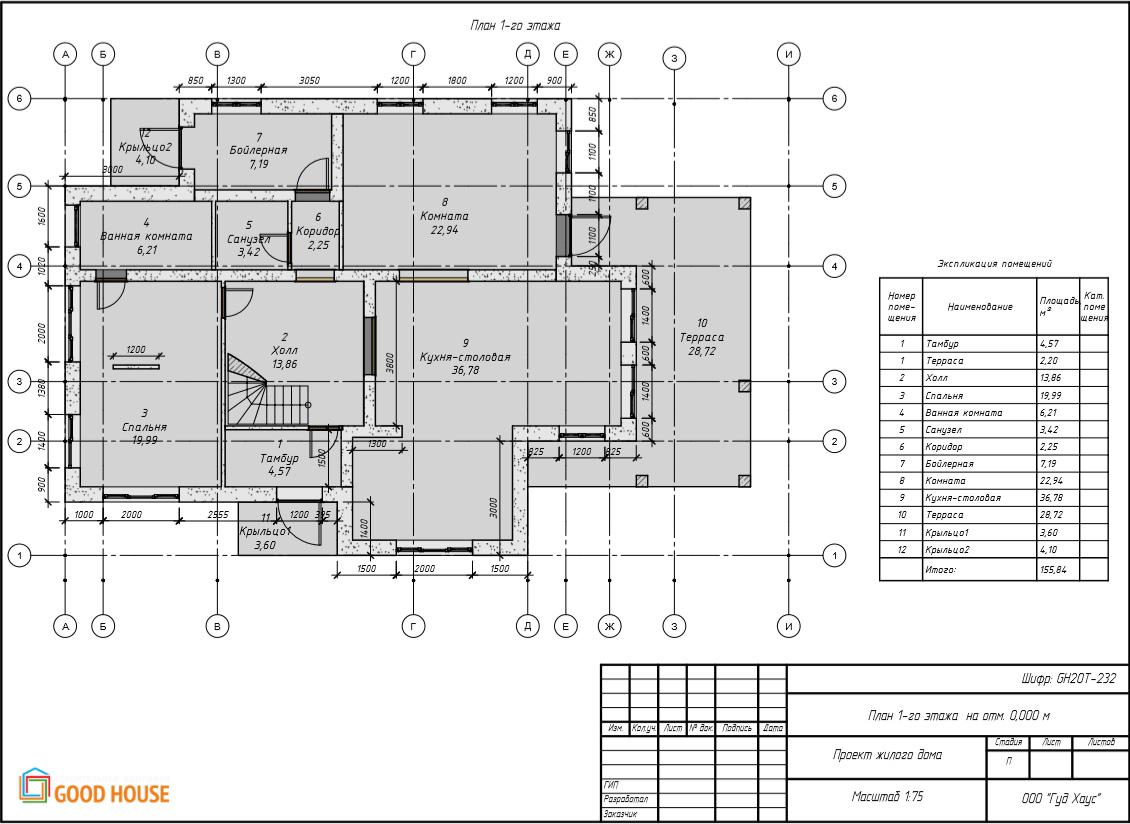 План 1 этажа GH20Т-232